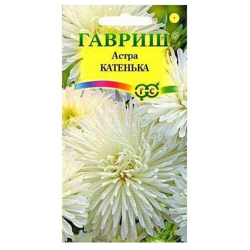 Семена Гавриш Астра Катенька 0,3 г, 10 уп.