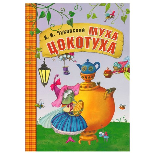 Купить Чуковский К.И. Муха-Цокотуха , Мозаика-Синтез, Детская художественная литература