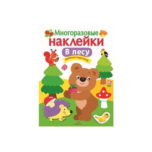 Купить Книжка с наклейками Многоразовые наклейки. Дополни картинку В лесу , Стрекоза, Книжки с наклейками