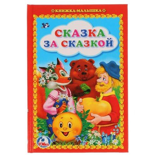 Купить Сказка за сказкой, Умка, Книги для малышей