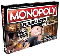 Настольная игра Hasbro Игры Monopoly Большая афёра