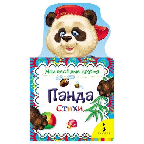 Купить Мои веселые друзья. Панда, РОСМЭН, Книги для малышей