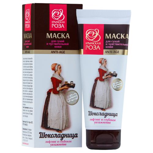 Маска Крымская Роза Шоколадница для сухой и чувствительной кожи 75 мл крем для ухода за кожей крымская роза крем шоколадница для всех типов кожи 75 мл