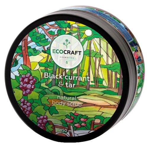 EcoCraft Скраб для тела Black currant and tar, 150 мл скраб для тела ecocraft ecocraft ec007lwcwjj7