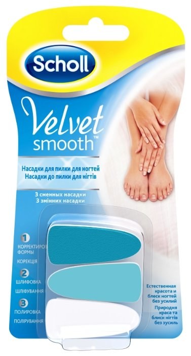 Сменная насадка для пилки для ногтей Scholl Velvet Smooth 3 шт.