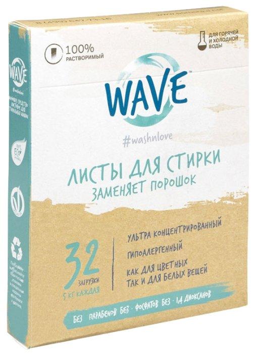 Пластины Wave #washnlove