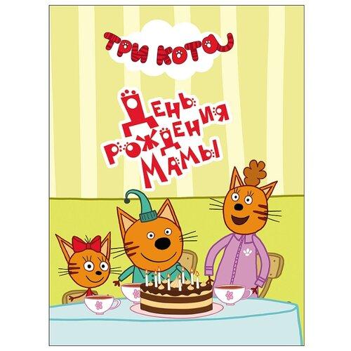 Купить Три кота. День рождения мамы, Проф-Пресс, Книги для малышей