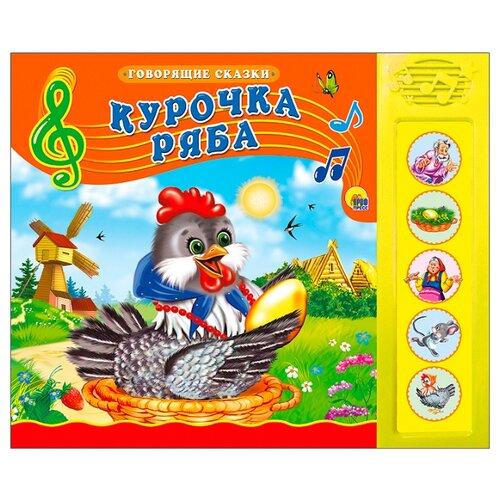 Купить Говорящие сказки. Курочка ряба, Проф-Пресс, Книги для малышей