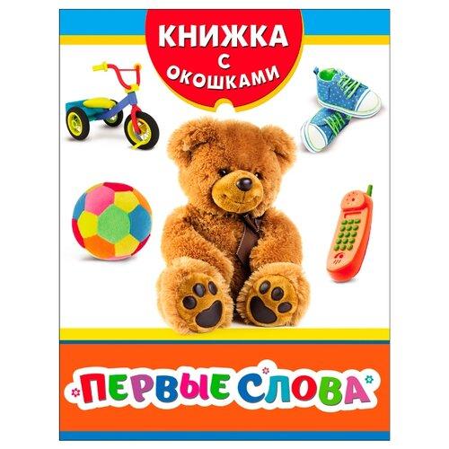 Купить Книжка с окошками. Первые слова, РОСМЭН, Книги для малышей