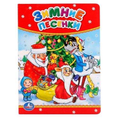 Купить Зимние песенки, Умка, Детская художественная литература