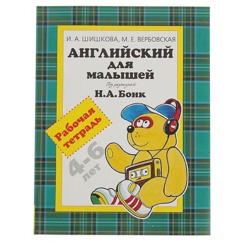 Купить Шишкова И. А. Английский для малышей. Рабочая тетрадь , РОСМЭН, Учебные пособия