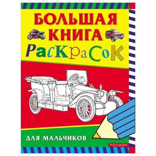РОСМЭН Большая книга раскрасок для мальчиков цена 2017