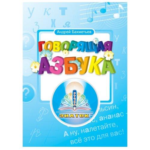 Пособие для говорящей ручки Знаток Говорящая азбука. Андрей Бахметьев ZP-20001 вл бахметьев вл бахметьев избранное