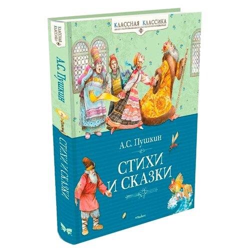 Купить Пушкин А. Классная классика. Стихи и сказки , Machaon, Детская художественная литература