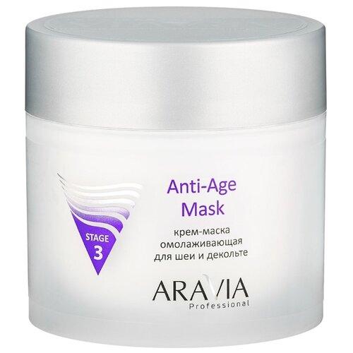 Крем-маска Aravia Anti-Age mask омолаживающая для шеи и декольте 300 мл крем парафин aravia professional 300 мл