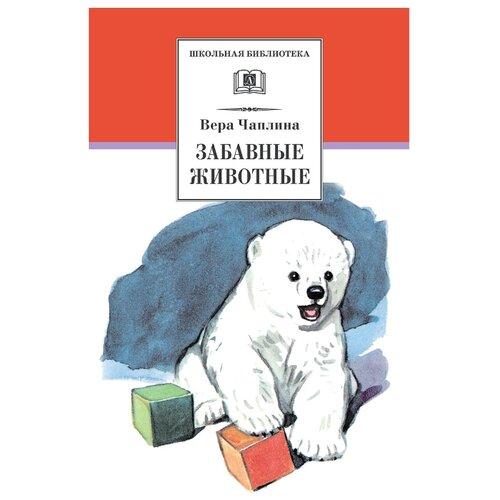 Купить Чаплина В. В. Школьная библиотека. Забавные животные , Детская литература, Детская художественная литература