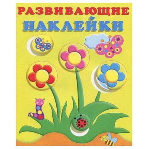 Купить Книжка с наклейками Развивающие наклейки. Цветы, Фламинго, Книжки с наклейками