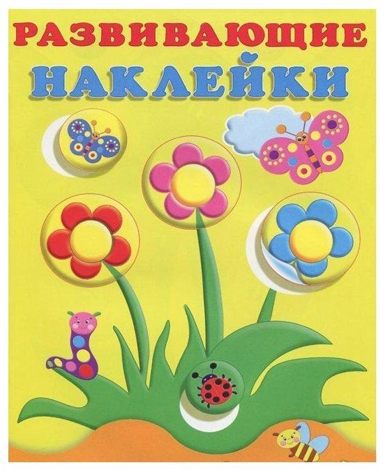 Книжка с наклейками Развивающие наклейки. Цветы