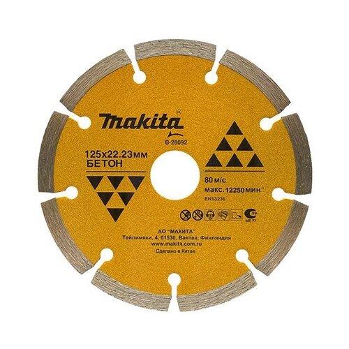 Диск алмазный отрезной 125x22.23 Makita B-28092 1 шт. алмазный диск makita 150х22 2мм economy b 28101