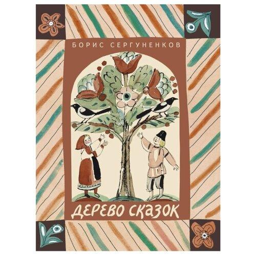 Сергуненков Б. Н. Дерево сказокДетская художественная литература<br>
