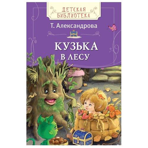 Александрова Т. \