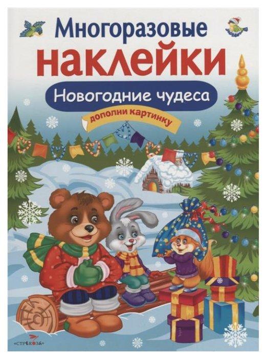 """Книжка с наклейками """"Многоразовые наклейки. Новогодние чудеса"""""""