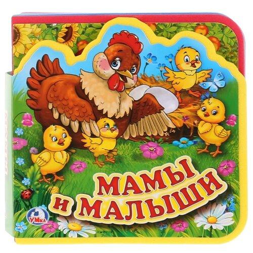 Купить Умка Книжка EVA с пазлами Мамы и малыши, Книжки-игрушки