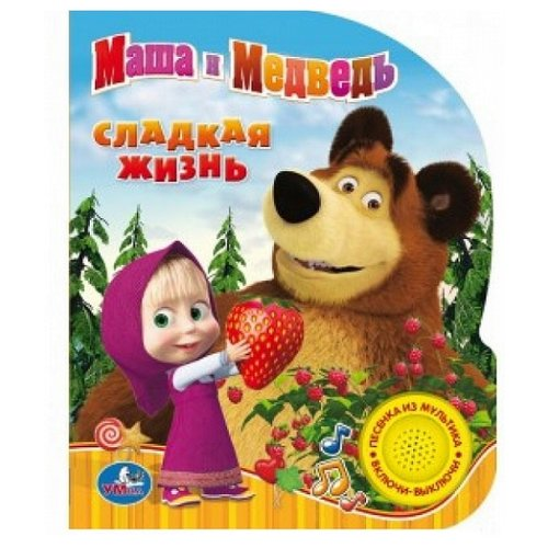 1 кнопка с песенкой. Маша и медведь. Сладкая жизнь, Умка, Детская художественная литература  - купить со скидкой