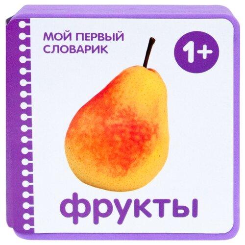 Купить Мой первый словарик. Фрукты, Мозаика-Синтез, Книги для малышей