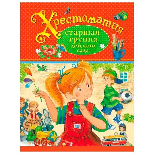 Купить Хрестоматия. Старшая группа детского сада, РОСМЭН, Детская художественная литература