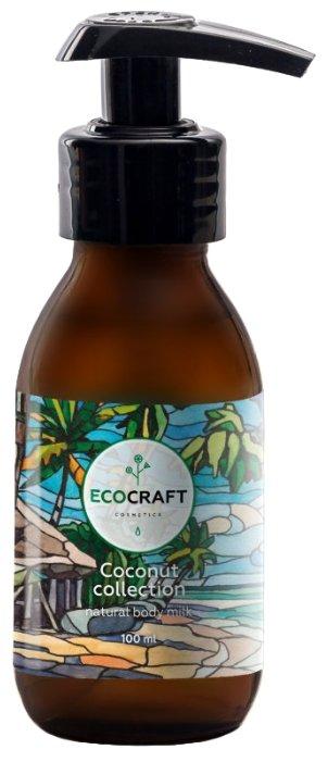 Молочко для тела EcoCraft Кокосовая коллекция