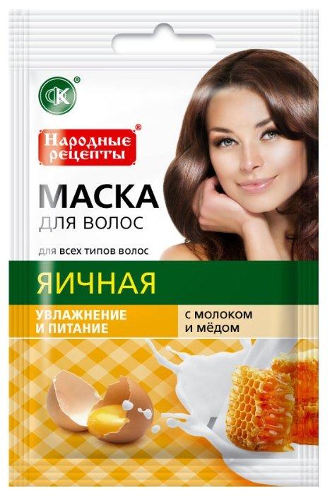 Народные рецепты Маска для волос яичная с молоком и медом