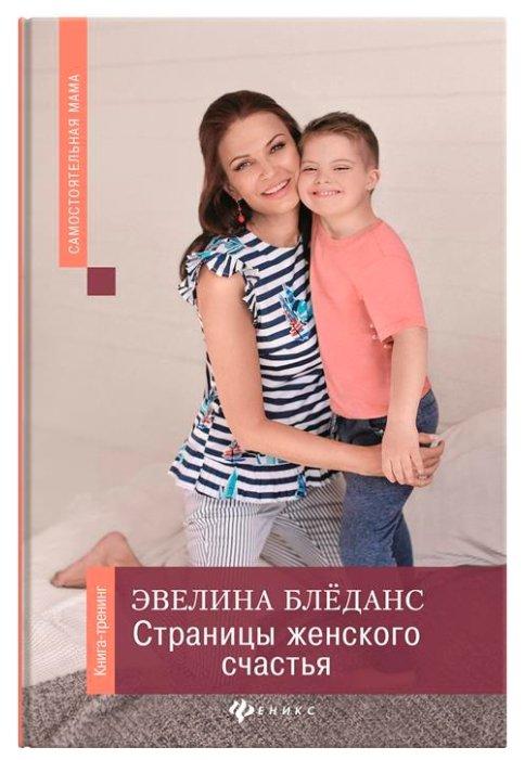 """Блёданс Э. """"Самостоятельная мама. Страницы женского счастья: книга-тренинг"""""""