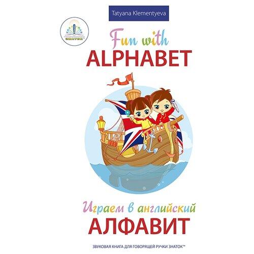 Купить Пособие для говорящей ручки Знаток Играем в английский алфавит ZP-40084, Обучающие материалы и авторские методики