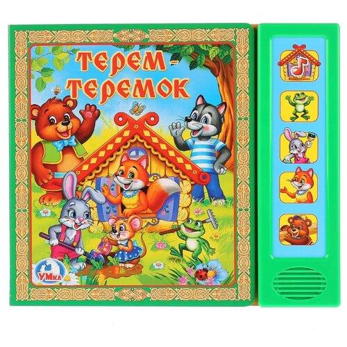 Купить Шигарова Ю. Мои первые сказки. Терем-теремок , Умка, Книги для малышей