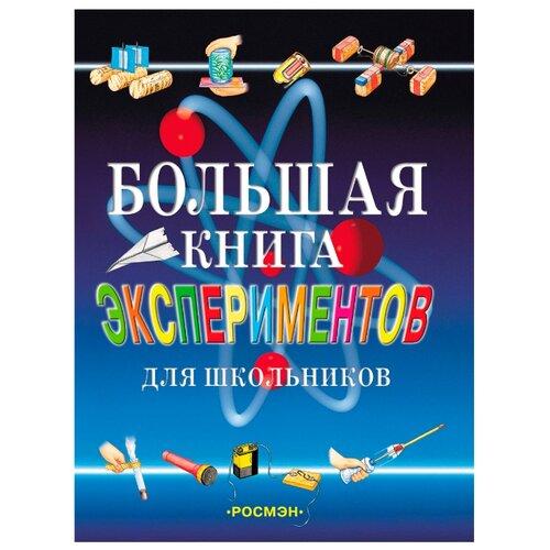 Большая книга экспериментов для школьников, РОСМЭН, Познавательная литература  - купить со скидкой