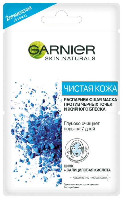 GARNIER Чистая кожа Распаривающая маска для лица с цинком против черных точек и жирного блеска