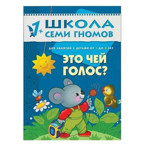 Купить Денисова Д. Школа Семи Гномов 1-2 года. Это чей голос? , Мозаика-Синтез, Учебные пособия