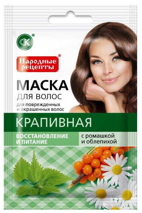 Народные рецепты Маска для волос крапивная с ромашкой и облепихой