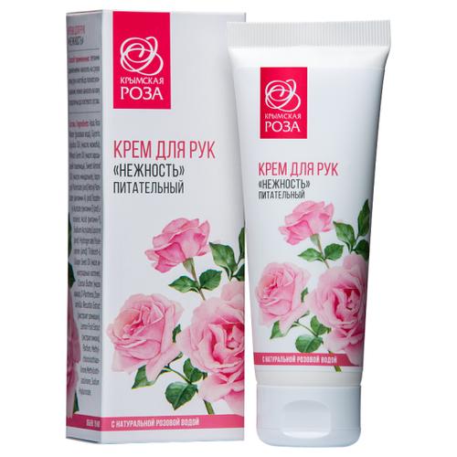 Крем для рук Крымская роза Нежность 75 мл крымская роза крем для лица розовый питательный 75 мл