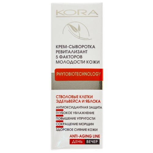 Сыворотка Kora ревитализант 5 факторов молодости кожи 30 млАнтивозрастная косметика<br>