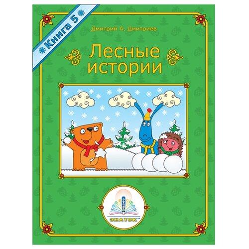 Купить Пособие для говорящей ручки Знаток Лесные истории. Книга 5 (ZP-40071), Обучающие материалы и авторские методики