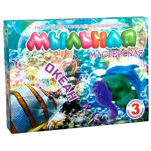 Инновации для детей Мыльная мастерская Океан (741) инновации для детей набор мыльная мастерская тропический микс