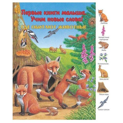 Купить Первые книги малыша. Учим новые слова! Где обитают животные, Улыбка, Познавательная литература