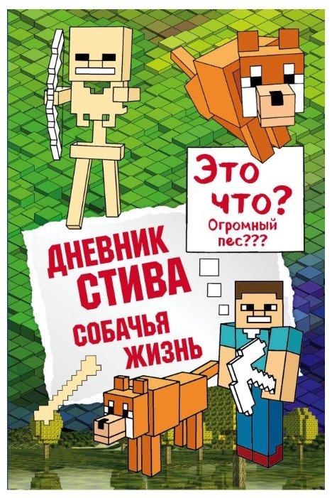 Дневник Стива. Собачья жизнь. Книга 3 — Художественная литература для детей — купить по выгодной цене на Яндекс.Маркете