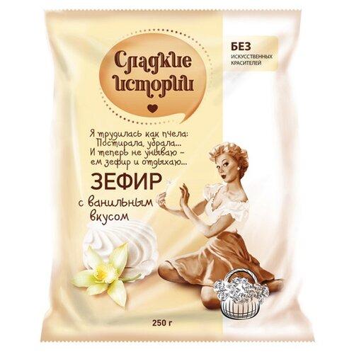 Зефир Сладкие истории с ванильным вкусом, 250 г