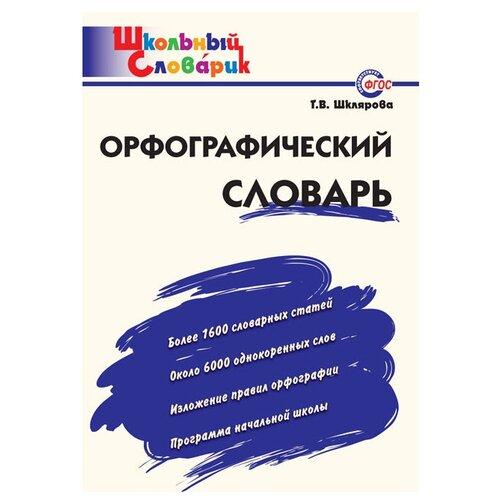 Купить Шклярова Т.В. Школьный словарик. Орфографический словарь , Вако, Учебные пособия