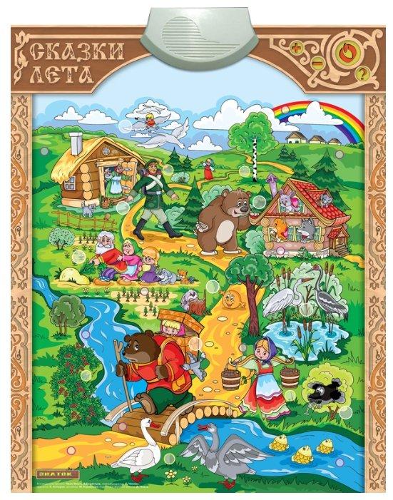 Электронный плакат Знаток Сказки лета PL-14-LETO