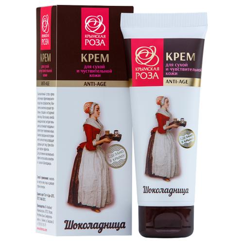Крем Крымская Роза Шоколадница для сухой и чувствительной кожи 75 мл крем для ухода за кожей крымская роза крем шоколадница для всех типов кожи 75 мл