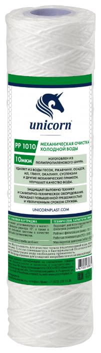 Unicorn PP 1010 Картридж из полипропиленовой нити